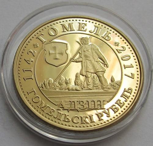 гомельский рубль