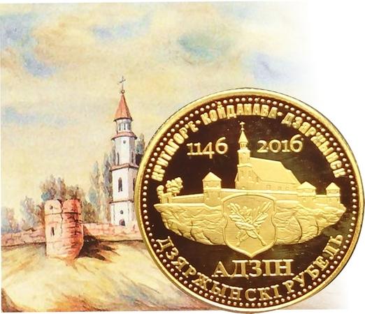 113 гарадоў Беларусь дзяржынскі рубель