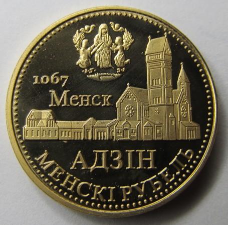 113 городов 1 минский рубль