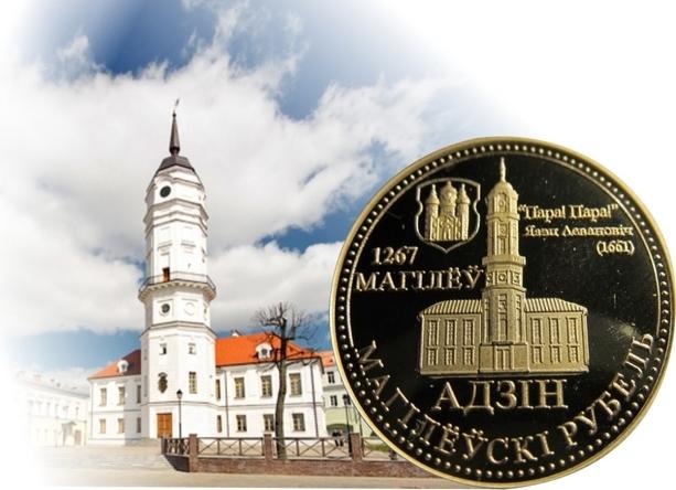 113 гарадоў Беларусь магілёўскі рубель