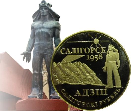 113 гарадоў Беларусь салігорскі рубель