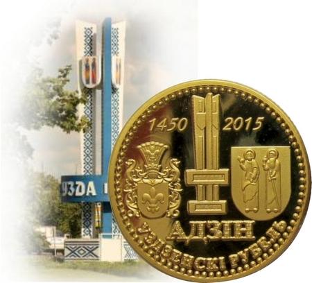 113 гарадоў Беларусь Уздзенскі рубель