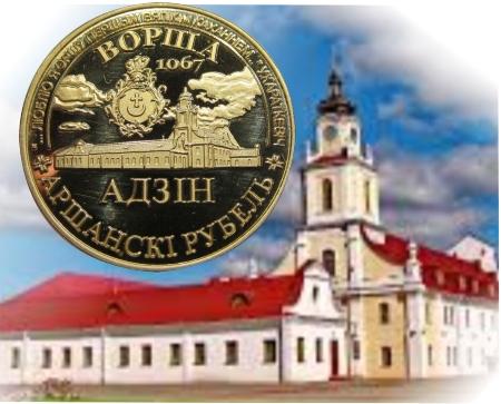 оршанский рубль