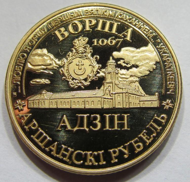 Оршанский рубль 113 городов