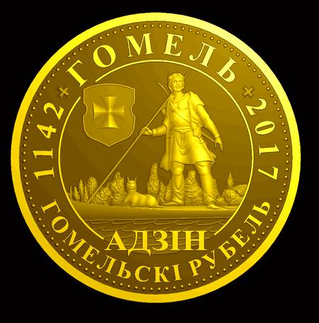 Гомельскi рубель Гомельский рубль