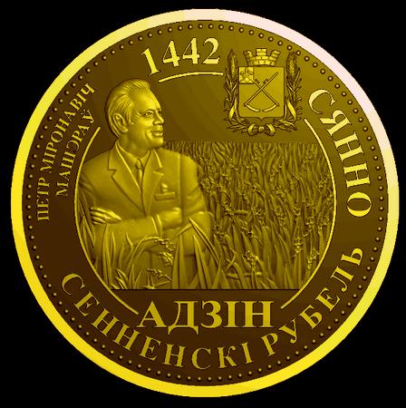 113 городов АДЗІН СЕННЕНСКI РУБЕЛЬ сенненский рубль