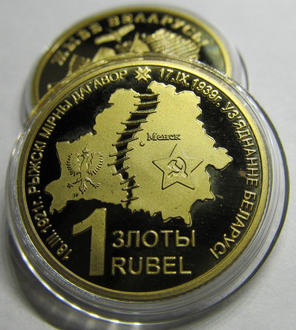 zloty rubel